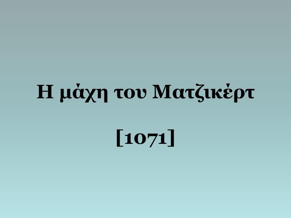 Η μάχη του Ματζικέρτ [1071]